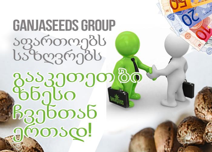 GanjaSeeds ჯგუფი აფართოებს საზღვრებს და გთავაზობთ პარტნიორობას!