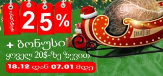 ზამთრის ფასდაკლება -25% GanjaSeeds-ზე!